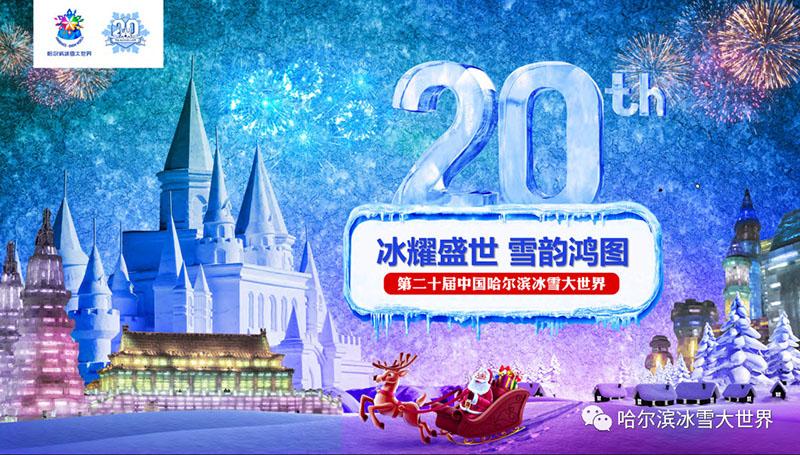 2019哈尔滨冰雪大世界游玩攻略
